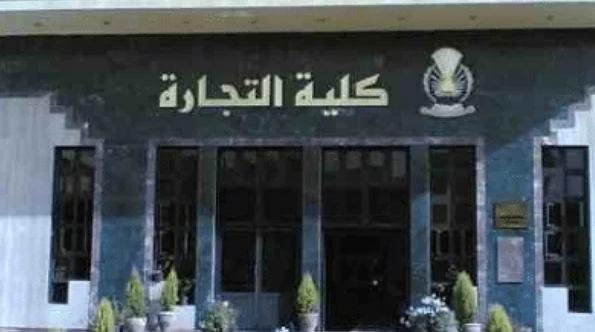 لطلاب الثانوية.. الأوراق المطلوبة وخطوات التقديم بكلية التجارة جامعة القاهرة 4118