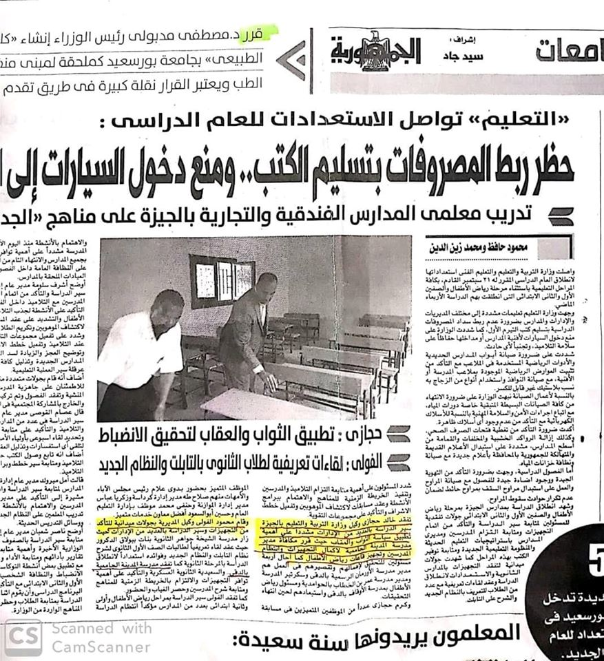 التعليم: حظر ربط المصروفات بتسليم الكتب 41182