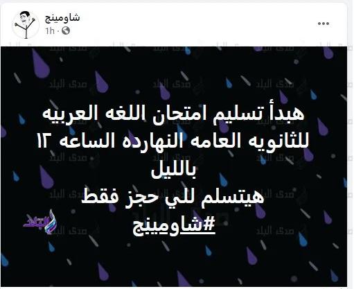 شاومينج يزعم تسريب امتحان اللغة العربية للثانوية العامة.. والتعليم ترد بحسم 41183
