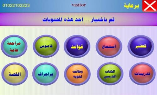 مفاجأة 2020 ( برنامج Egyfox ) برنامج الطالب والمعلم تطبيق واحد لجميع المواد وسرفر مجانى لتحديث المناهج فور نزولها 41184