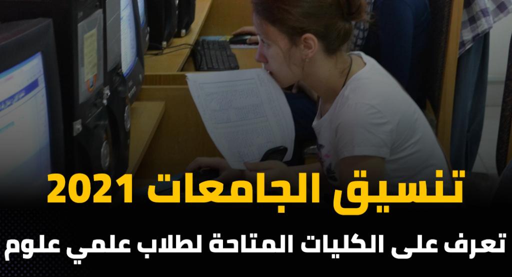 تنسيق الجامعات 2021.. الكليات المتاحة لطلاب علمي علوم 41185