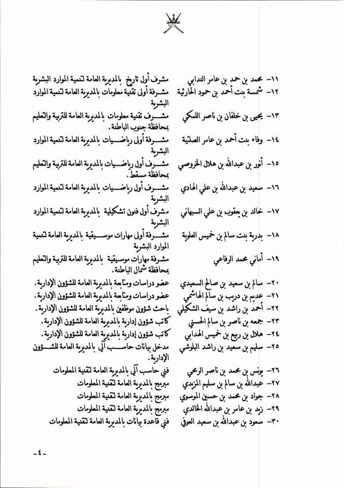 عاجل للمعلمين.. لجنة الإعارات والتعاقدات لسلطنة عمان تبدأ عملها بمصر ٧/١  412