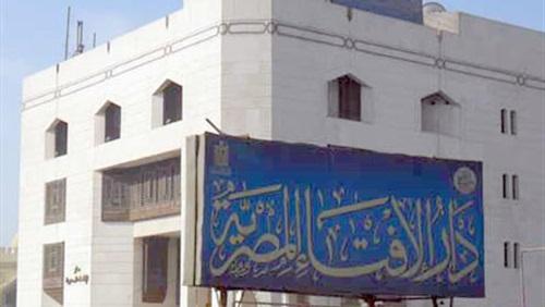 بيان دار الإفتاء بخصوص موعد و إجازة عيد الأضحى المبارك 41211