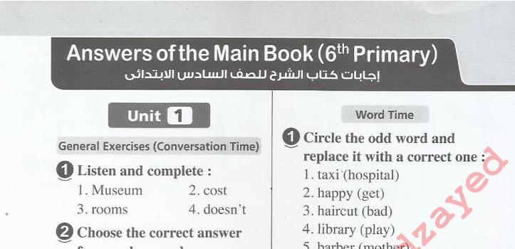 لغة انجليزية: اجابات كتاب المعاصر للصف السادس الابتدائي ترم أول 2021 4122