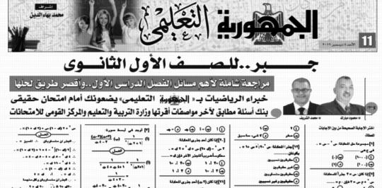 """مراجعة جبر أولى ثانوي ترم أول """"جديد"""" من جريدة الجمهورية  41224"""