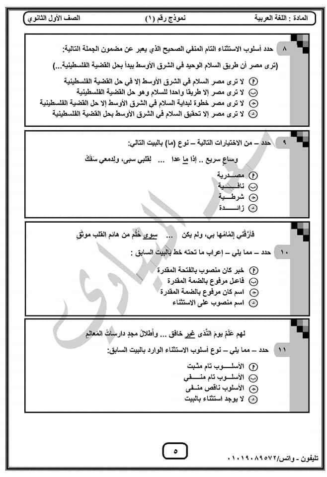 أول نموذج امتحان لغة عربية للصف الأول الثانوي ترم ثاني 2020 أ/ سعد المنياوي 41231