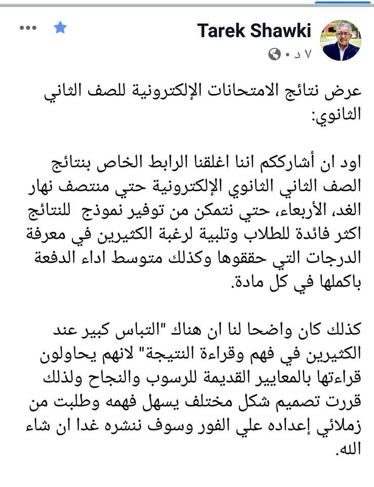 وزير التعليم: إغلاق موقع نتائح الصف الثاني الثانوي لإجراء تعديلات مهمة وإعادة فتحه مساء اليوم 41233