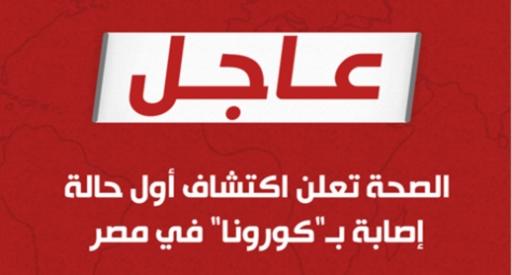 عاجل|  الصحة تعلن اكتشاف أول حالة كورونا بمصر 41238