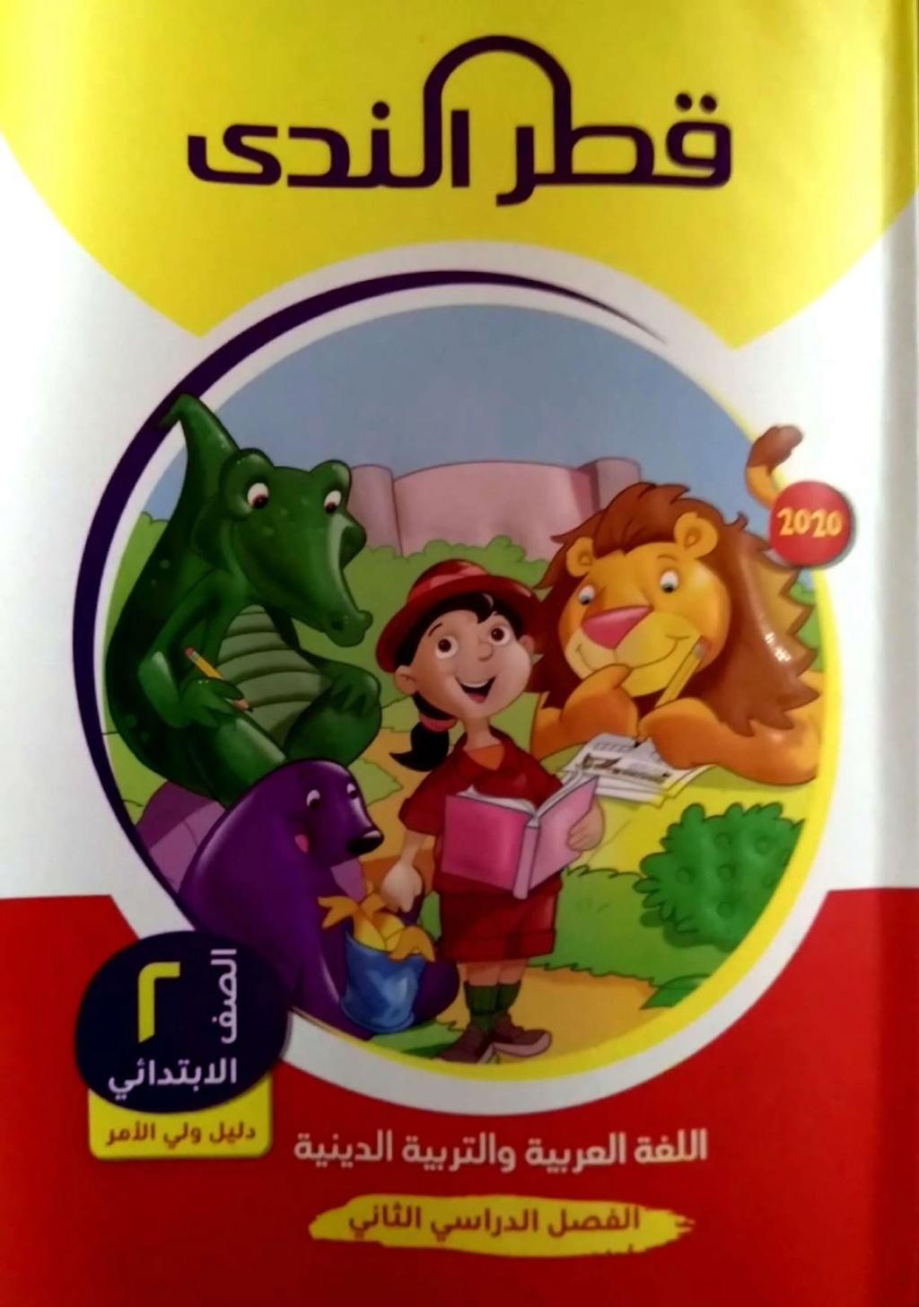 تحميل: كتاب قطر الندي لغة عربية الصف الثانى الابتدائي ترم تانى نظام جديد 2020 41241
