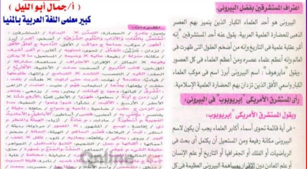مراجعة القراءة (البيروني) لثالثة ثانوي أ/ جمال أبو الليل 41259