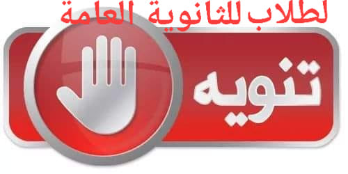 توقعات قناة النيل التعليمية لامتحان اللغة العربية للثانوية العامة 41271