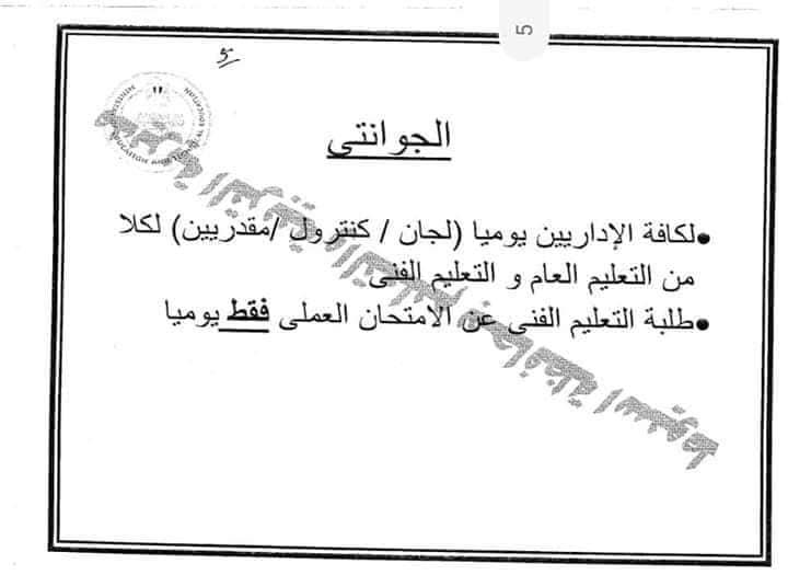 تفاصيل الإجراءات والضوابط الخاصة بعقد امتحانات طلاب الثانوية وحمايتهم من كورونا 41272