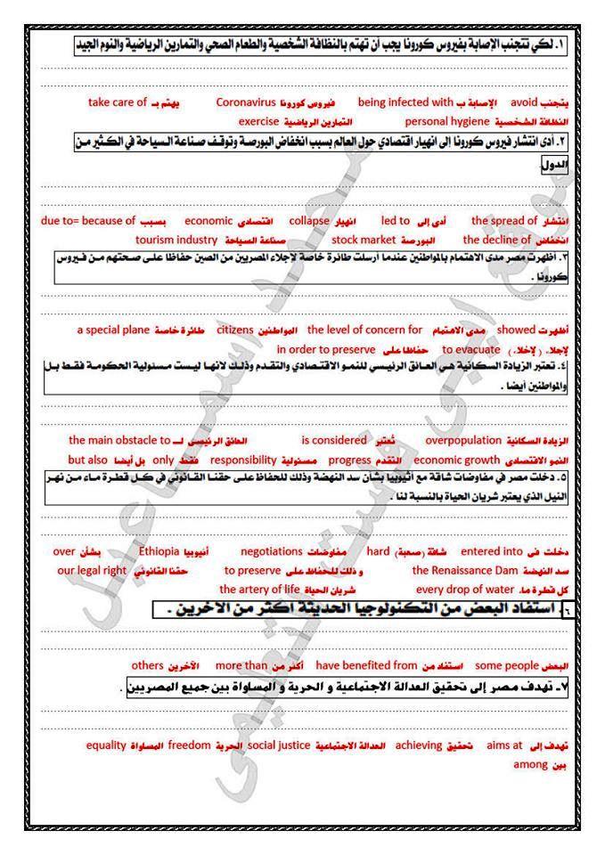 التراجم المتوقعة للثانوية العامة مستر/ محمد اسماعيل 41276