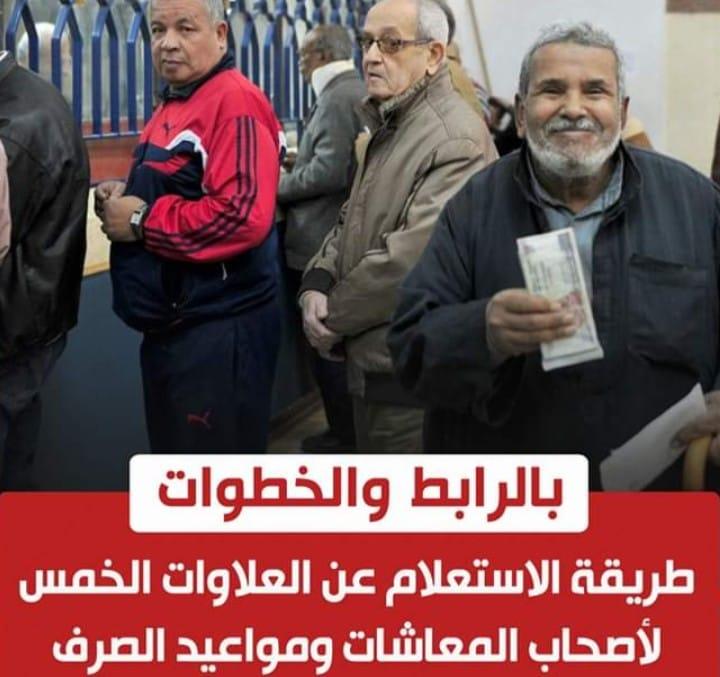 رابط وخطوات الاستعلام عن العلاوات الخمس لأصحاب المعاشات ومواعيد الصرف 41279