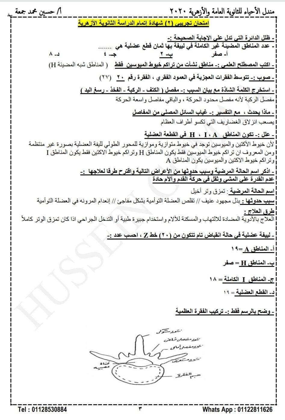 مراجعة مندل في الأحياء للثانوية الأزهرية.. أهم نقاط المنهج مستر/ حسين جمعة 41295