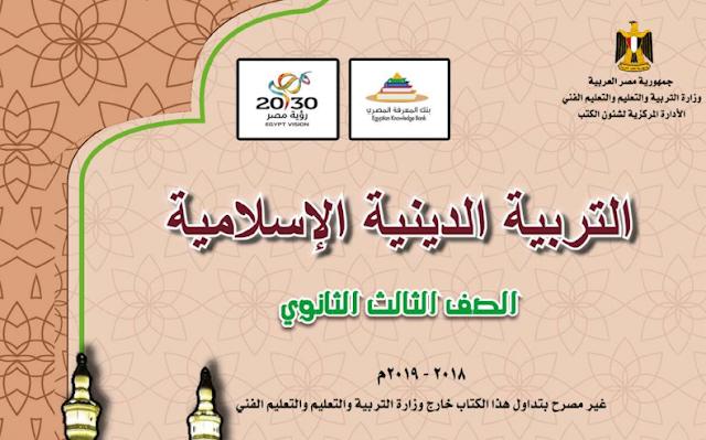 تحميل كتاب التربية الاسلامية للصف الثالث الثانوي 2019. pdf 413