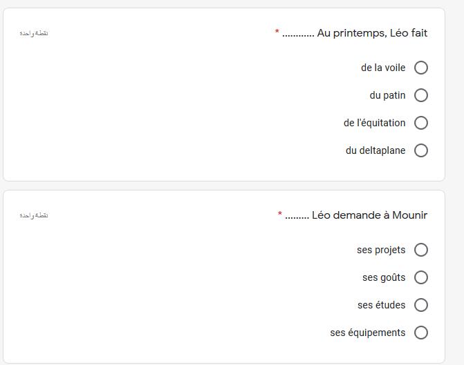 اختبار اليكتروني لغة فرنسية الصف الثالث الثانوي نظام جديد 2021 4130