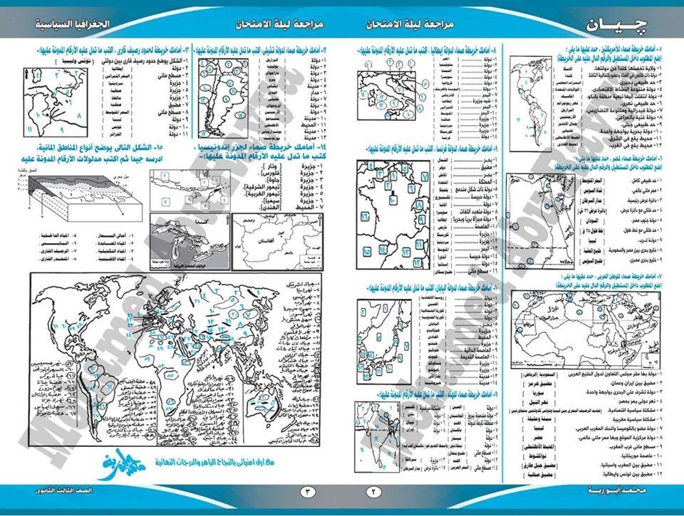 مراجعة خرائط ومصطلحات الجغرافيا للثانوية العامة أ/ محمد أبو راية  41301