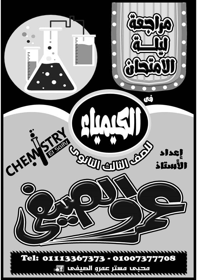 مراجعة الكيمياء للثانوية العامة مستر/ عمرو الصيفي 41302