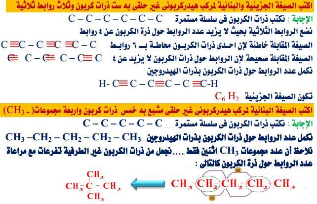 مراجعة أهم أسئلة الفهم في الكيمياء العضوية أ/ رمضان غلاب 41305