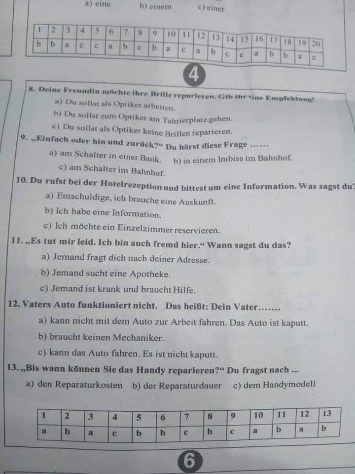 توقعات اخبار اليوم لامتحان اللغة الالمانية للثانوية العامة 2020  41307