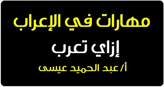 مهارات في الإعراب..  إزاي تعرب أ/ عبد الحميد عيسى 4132