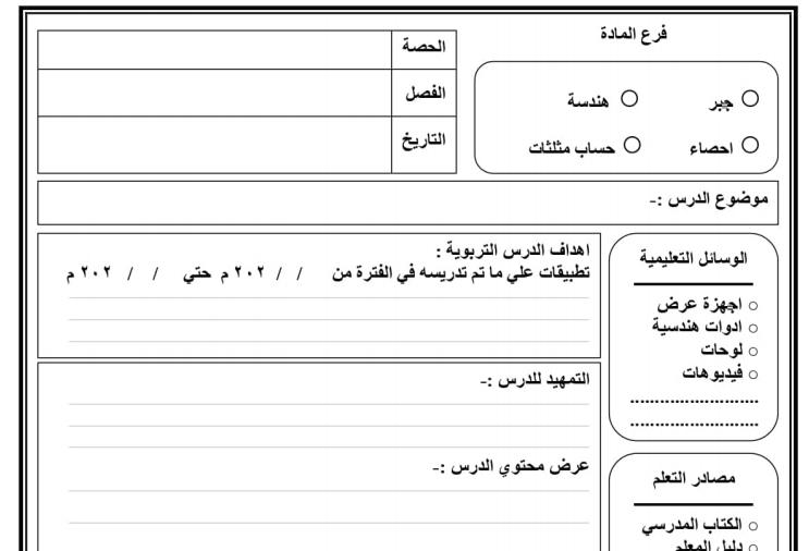دفتر تحضير رياضيات كامل للمرحلة الاعدادية علي النظام الجديد  4133