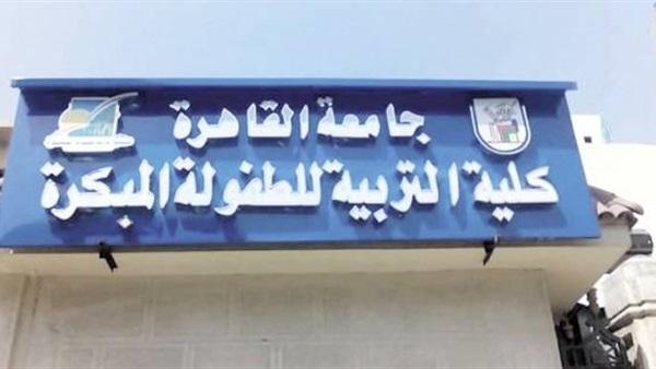 كلية تربيه طفوله جامعة القاهره.. كل المعلومات التى تريد معرفتها 41344