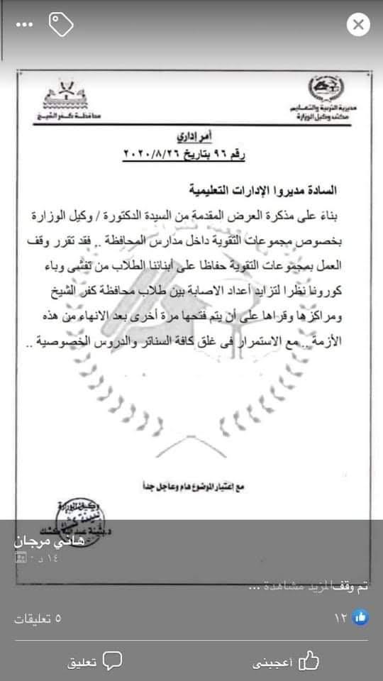 بيان تعليم كفر الشيخ بشأن وقف مجموعات التقوية 41354
