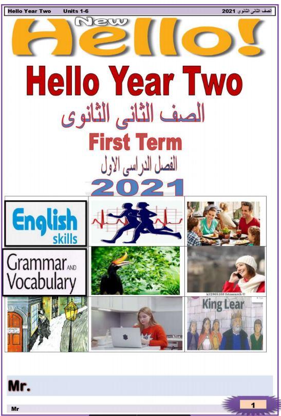 مذكرة اللغة الانجليزية للصف الثانى الثانوى ترم أول 2021 مستر اشرف جاد 41355