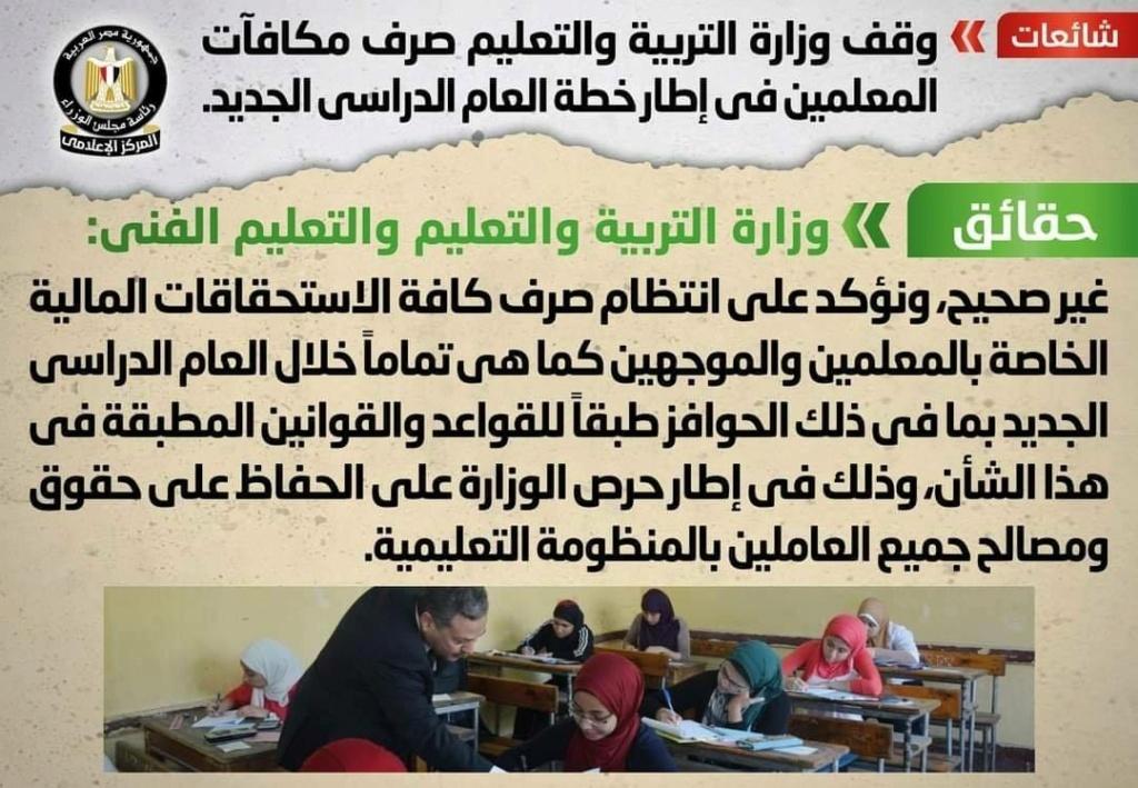 بيان وزارة التربية والتعليم بشأن تخفيض المناهج الدراسية وإلغاء درجات أعمال السنة ووقف صرف مكافآت الامتحانات للمعلمين 41368