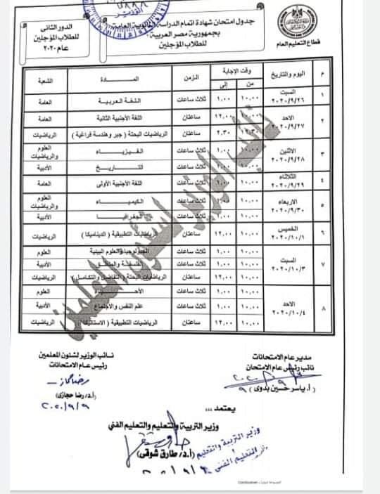 جدول امتحانات الثانوية العامة 2020 للطلاب المتخلفين عن الدور الثانى 41373