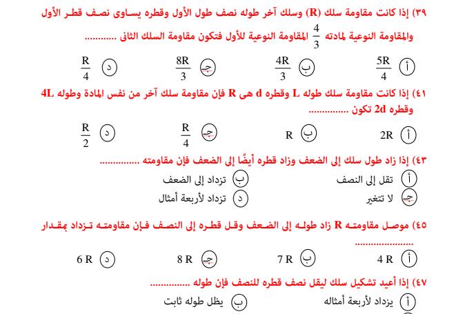 مذكرة فيزياء الثانوية العامة - 1600 سؤال على النظام الجديد 4138