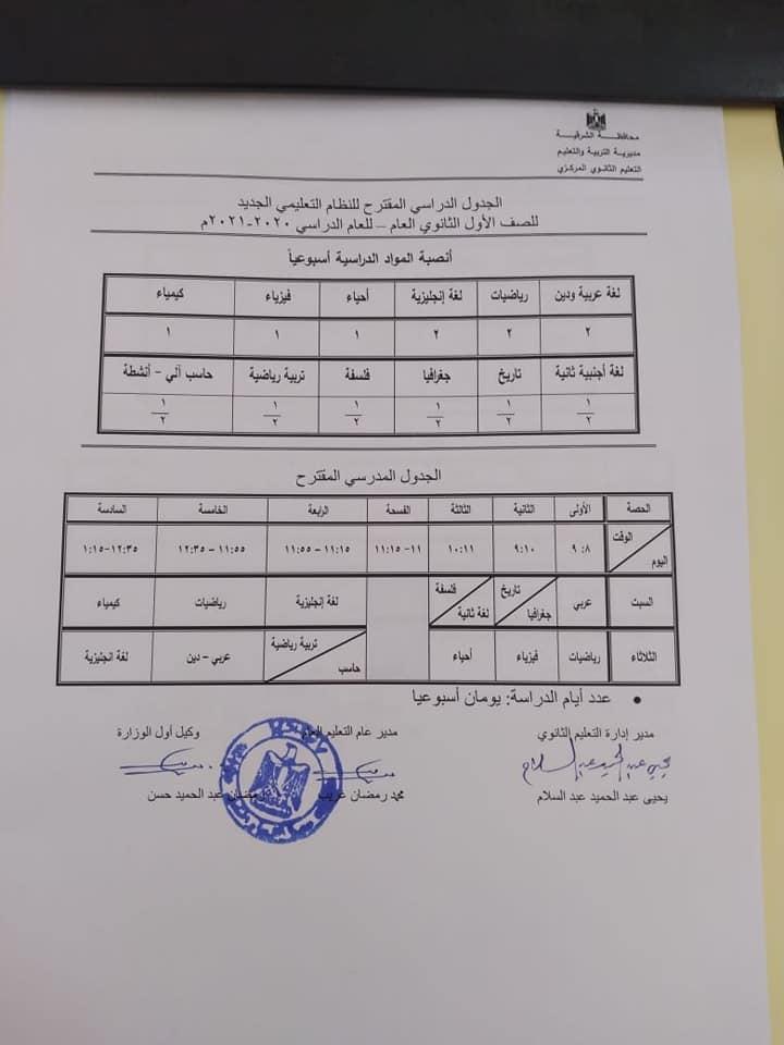 الجدول الدراسي المقترح لصفوف الثانوي العام - النظام الجديد للعام 2020 / 2021 41393