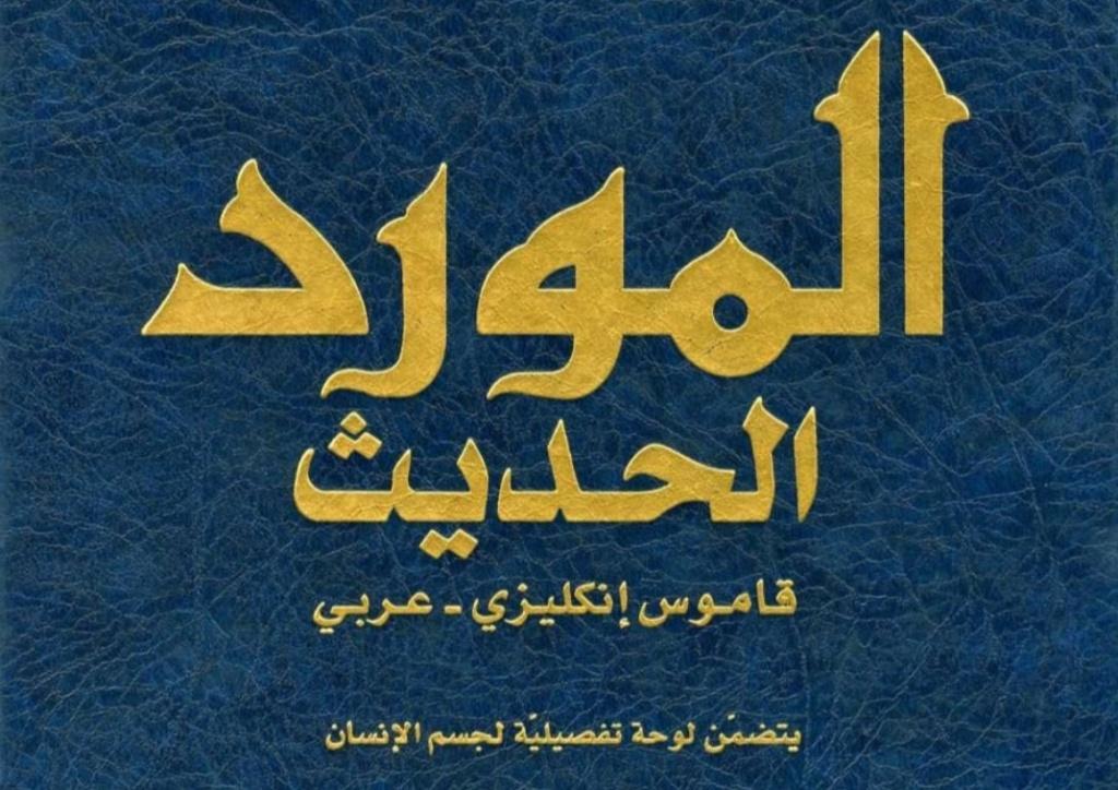 لغة انجليزية:  قاموس المورد ( إنجليزي - عربي ) - 1538 صفحة وآلاف الكلمات المترجمة في مختلف فروع الحياة 41396