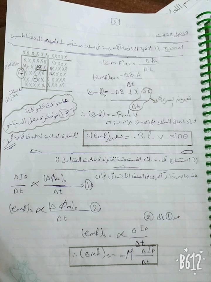 كل استنتاجات الكهربية - فيزياء ثانوية عامة 414