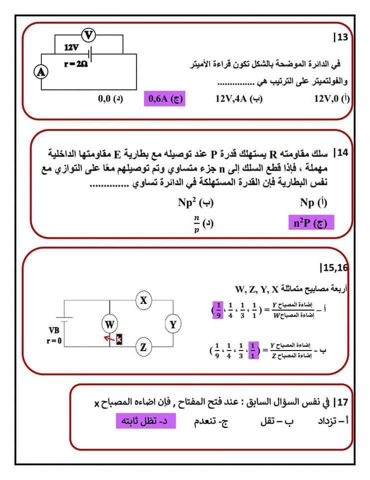 فيزياء الثانوية العامة نظام جديد - امتحان على الفصل الاول + الإجابات 41405