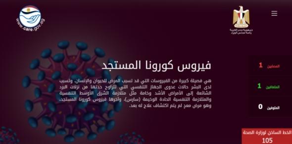 رسمياً.. مجلس الوزراء يدشن موقع إلكترونى توعوى عن فيروس الكورونا 41410