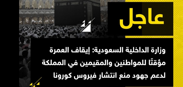 لتفادي تفشي فيروس كورونا.. السعودية تقرر إيقاف العمرة وزيارة المسجد النبوي للمواطنين والمقيمين 41413