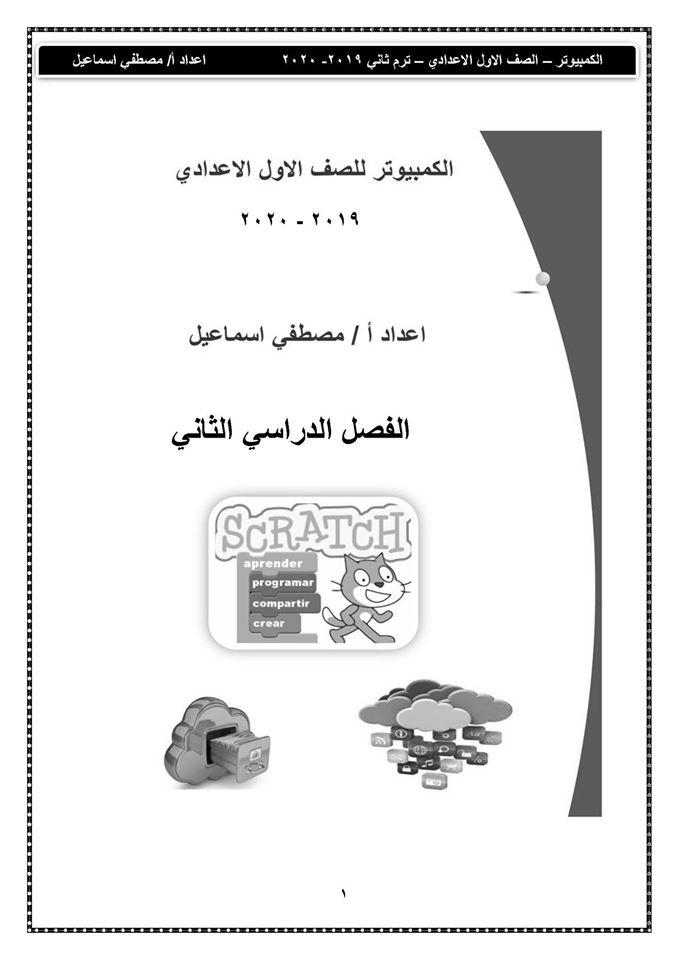 مراجعة حاسب آلى الصف الأول الإعدادى ترم ثانى مستر/ مصطفى إسماعيل 41415