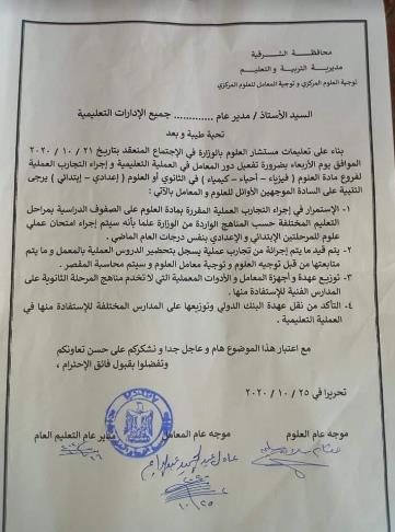 عاجل l مستند رسمي يؤكد على وجود عهدة للبنك الدولي بالمدارس 41435