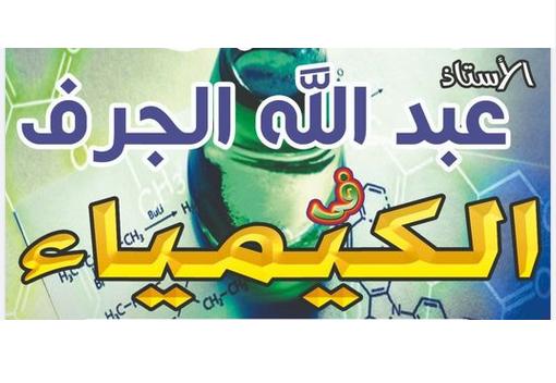 شرح الكيمياء للثانوية العامة نظام جديد - مستر/ عبدالله الجرف 4145