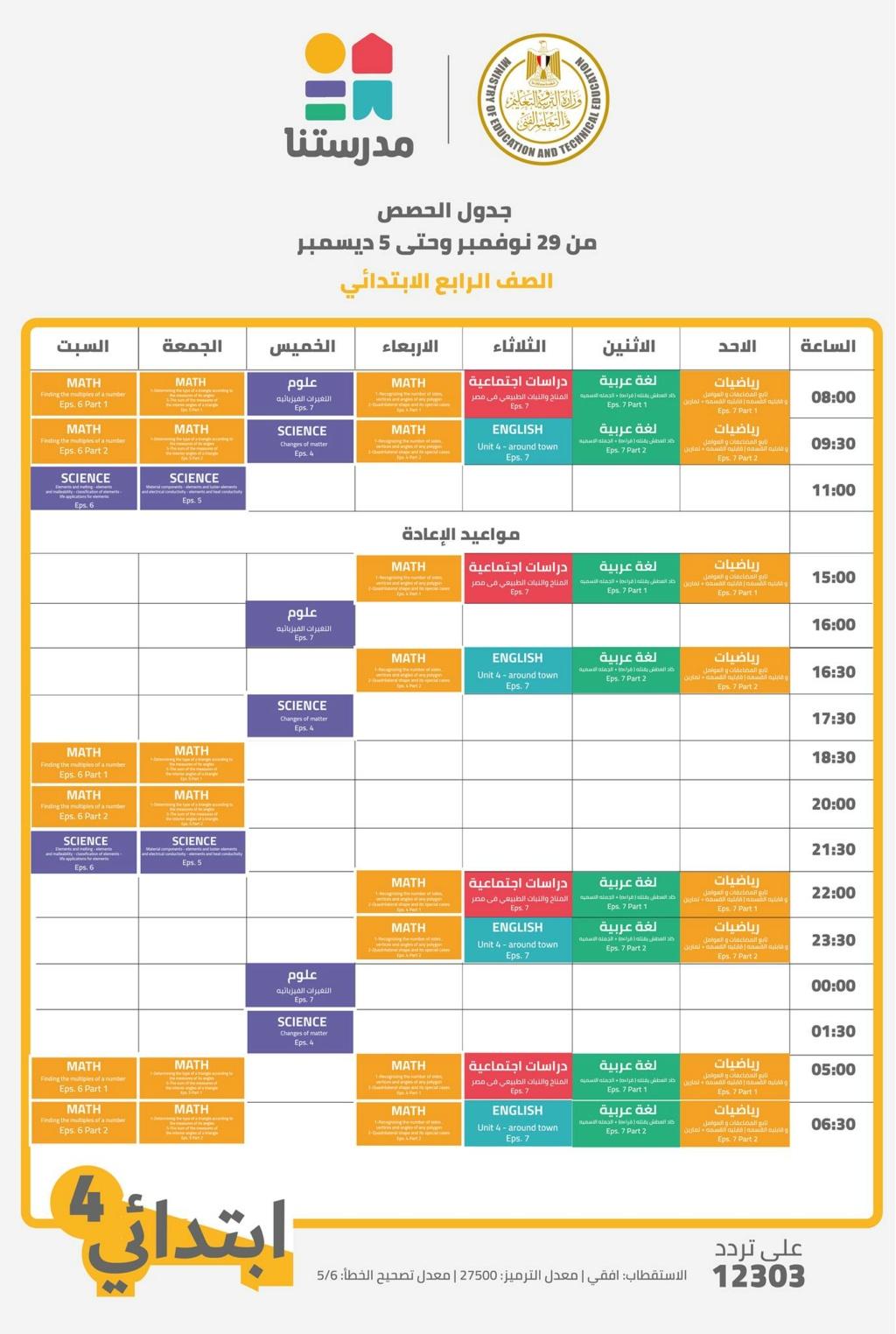 قناة مدرستنا l جدول حصص الأسبوع السابع من الأحد ٢٩ نوفمبر حتى السبت ٥ ديسمبر ٢٠٢٠ 41480