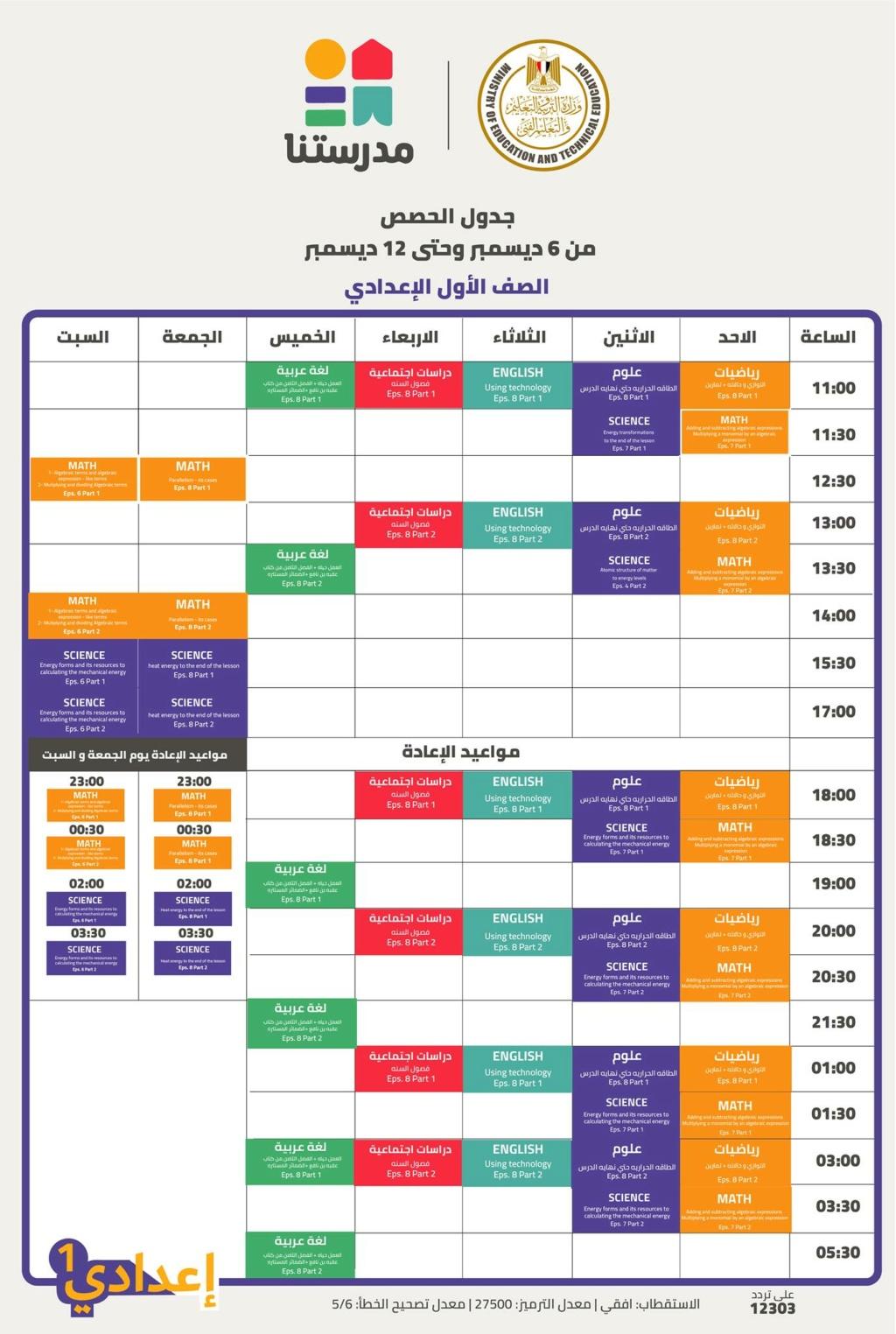 جدول حصص قناة مدرستنا الأسبوع الثامن لصفوف المرحلتين الابتدئية والاعدادية 41486