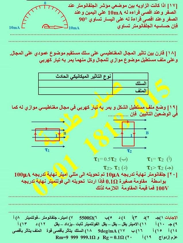 تجميع لمراجعات و امتحانات الفيزياء     للصف الثالث الثانوى 2021  للتدريب و الطباعة  41488