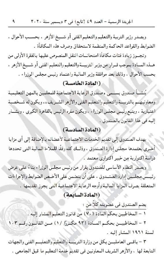 عاجل | الرئيس عبد الفتاح السيسي يصدق على قرار هام للمعلمين والتنفيذ من الشهر المقبل 41493