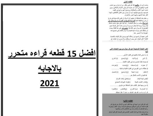 15 قطعه قراءه متحررة بالإجابه للثانوية العامة 2021 4151