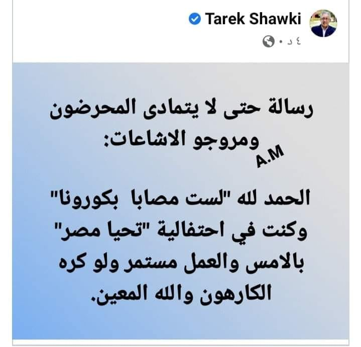 عاجل | تعليق وزير التربية والتعليم على شائعة إصابته بكورونا 41514
