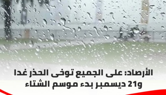 فيديو | الأرصاد تحذر الجميع من طقس الغد 41518