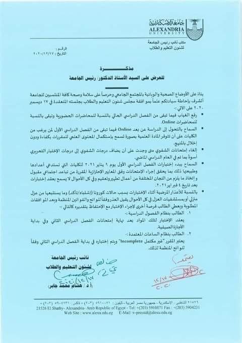 """جامعة الإسكندرية ترفع الحضور الإلزامي للطلاب وتلغي امتحانات الشفوي وتسمح بالدراسة """"أونلاين"""" بسبب ظروف كورونا 41520"""